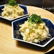 白菜ホタテサラダ。定番の大根を白菜に変えると違った新しいおいしさのレシピ。