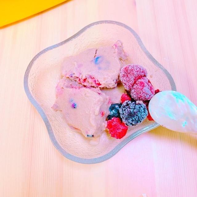 【ヘルシースイーツ】簡単☆ベリーとチーズの豆乳アイス