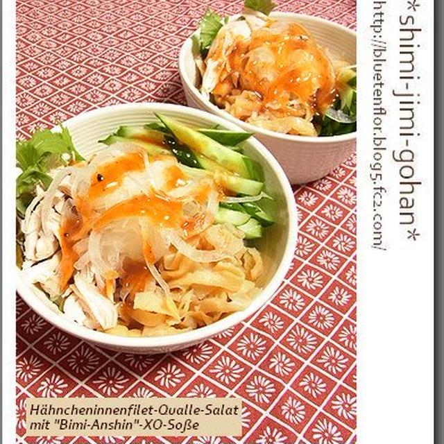 蒸し鶏とクラゲの「XO醤焼きのたれ」サラダ