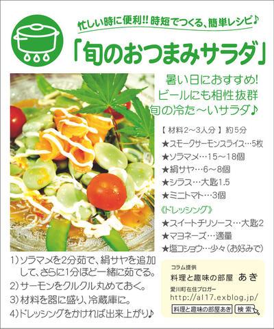 <連載さくら大福VOL84号>今回は【旬のおつまみサラダ】ウーマンエキサイトさんでもご紹介を頂きました^^