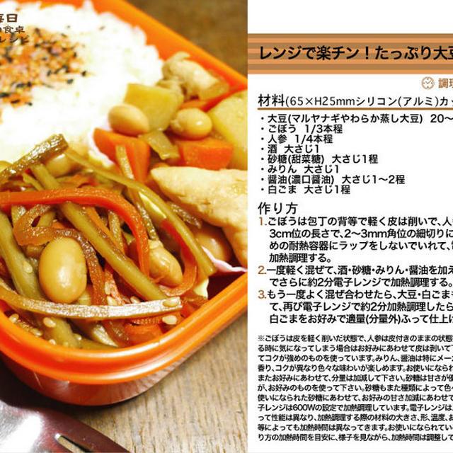 レンジで楽チン!たっぷり大豆のきんぴら お弁当のおかず料理 -Recipe No.1138-
