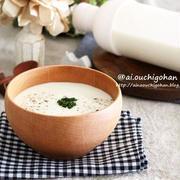 材料3つで超簡単!混ぜるだけレシピ♡お豆腐でヘルシーなポタージュスープ♡