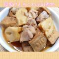 なんだかんだ言っても、日本人は茶色いお惣菜がお好き(๑^ ^๑)【厚揚げとちくわぶの煮物】
