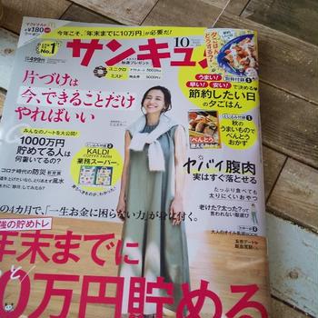 サンキュ!10月号掲載&ライターのお知らせ