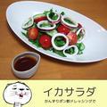 イカサラダ、かんずりポン酢ドレッシングで by のびこさん