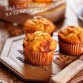 ♡ホットケーキミックスで♡キャラメルバナナマフィン♡【#バターなし#簡単レシピ#お菓子】