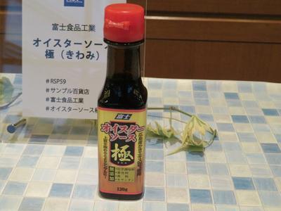 広島産牡蠣の贅沢な調味料☆富士食品工業 オイスターソース極(きわみ)