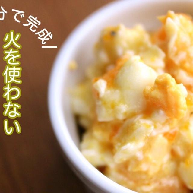 【栄養士レシピ】5分で完成!マヨネーズ不使用!火を使わないサンドイッチ用卵フィリング