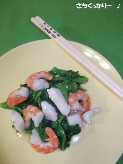 菜の花と海鮮の塩炒め