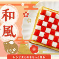 ヤマザキッチン♪1月レシピ♪