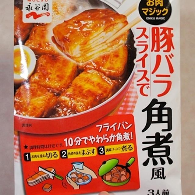 永谷園の「豚バラスライスで角煮風」を使ってみた