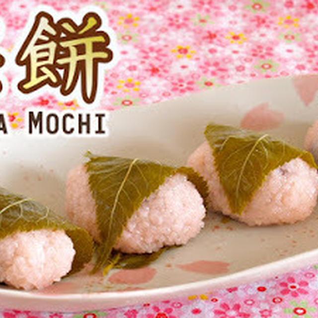 レンジで簡単!桜餅 (関西風)の作り方 (動画レシピ)