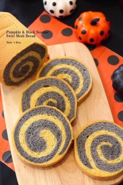 かぼちゃと黒ごまの渦巻きメッシュパン