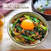 ♡ひき肉と小松菜の甘辛丼♡【#簡単レシピ#時短#節約#丼】