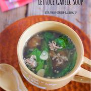 レタスはスープが正解!手軽に野菜を食べよう♪【くらしのアンテナ掲載】
