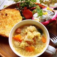 キヌア入り野菜のコンソメクミンスープ