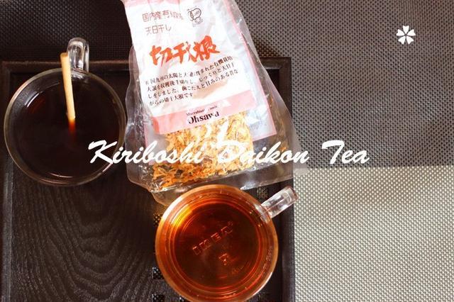 ほっこりおいしい♪簡単★切り干し大根茶のレシピ