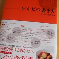 レシピの書き方講座に行ってきました