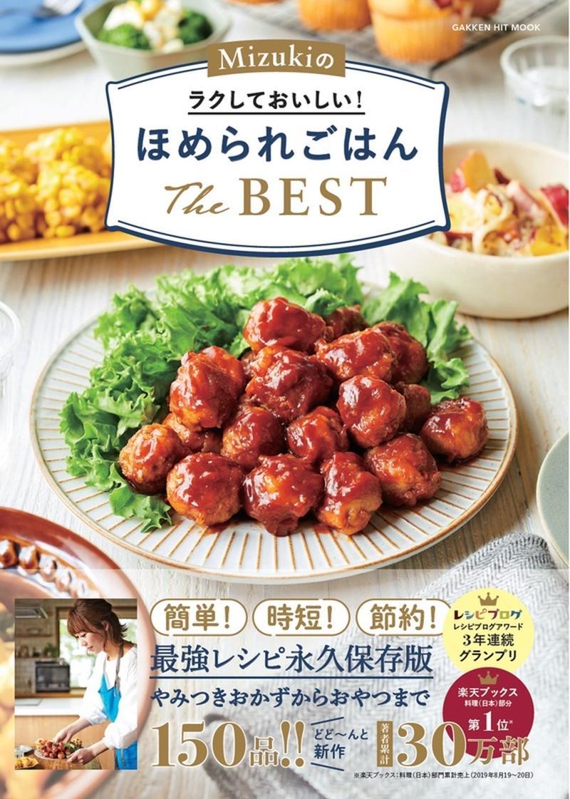 『Mizukiのラクしておいしい!ほめられごはんThe BEST』<br><br>月間300万PV、...