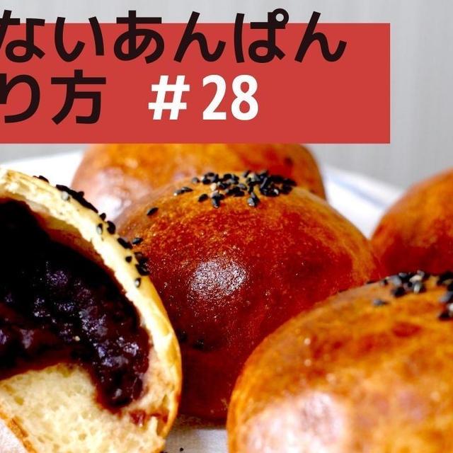 手ごねいらずのパン作り〜福岡パン教室シロのこねないあんぱん簡単レシピ〜