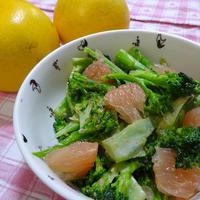ブロッコリーとグレープフルーツの胡麻サラダ