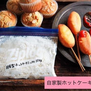 ♡自家製ホットケーキミックス♡【#簡単レシピ#節約#おやつ#朝食】