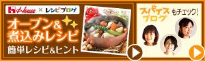 オーブン&煮込みの料理レシピ