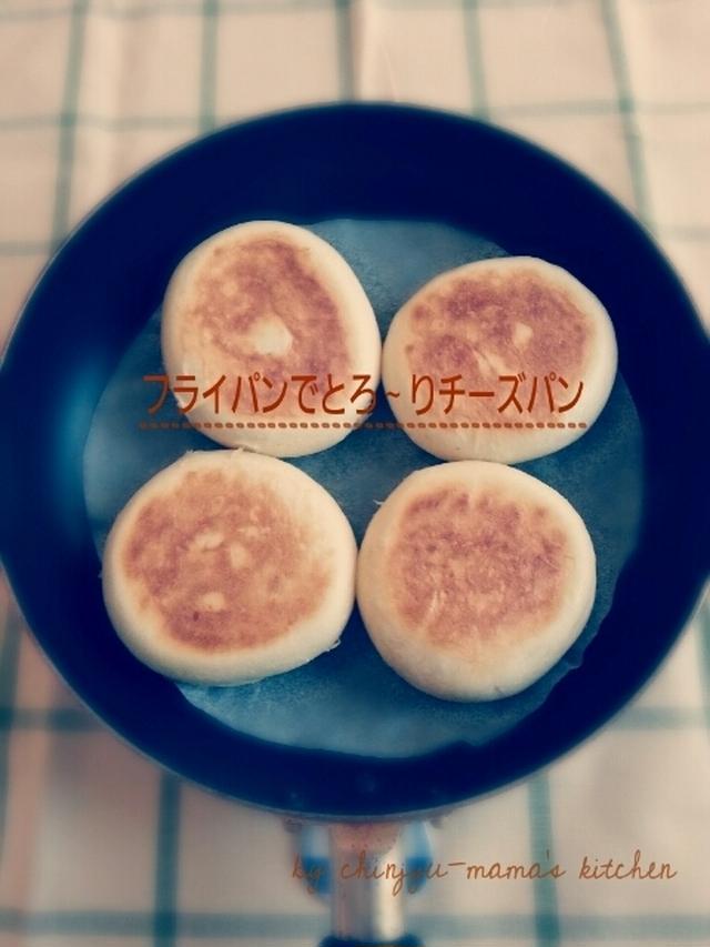 とろ〜りチーズパン