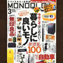 全20種類のキムチを食べ比べました!MONOQLO(モノクロ)2018年3月号でほんだオススメキムチをご紹介しています♪