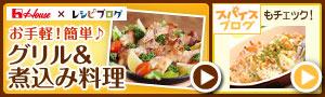 グリル&煮込み料理レシピ