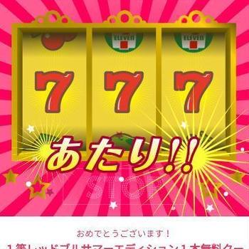 【当たり】レッドブルサマ-エディション