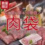 レスキュー ♪伊佐牧場の肉袋1,7kg(鹿児島産黒毛和牛など)