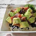 カツオとアボカドの和風ポキ丼。旬のカツオを使った和風でハワイアンなご飯のレシピ。