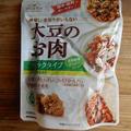 市販の「 大豆のお肉 」を使った 野菜チャプチェ風 レシピ