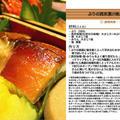ぶりの西京漬け焼き 2011年のおせち料理10 -Recipe No.1080-