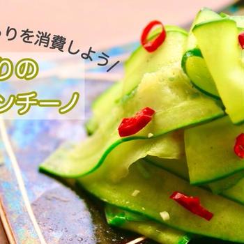 【栄養士レシピ】きゅうりを消費しよう!やみつき!きゅうりのペペロンチーノ