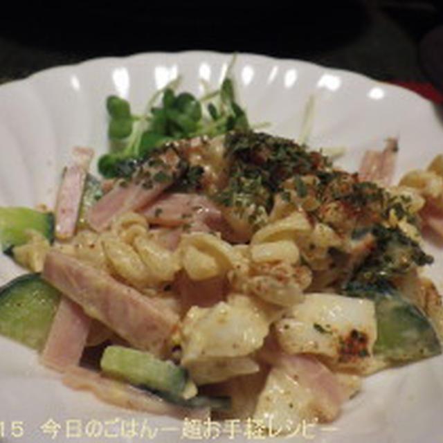 ハム・たまご・きゅうりのマカロニサラダ ごくごくフツーのサラダです(笑)
