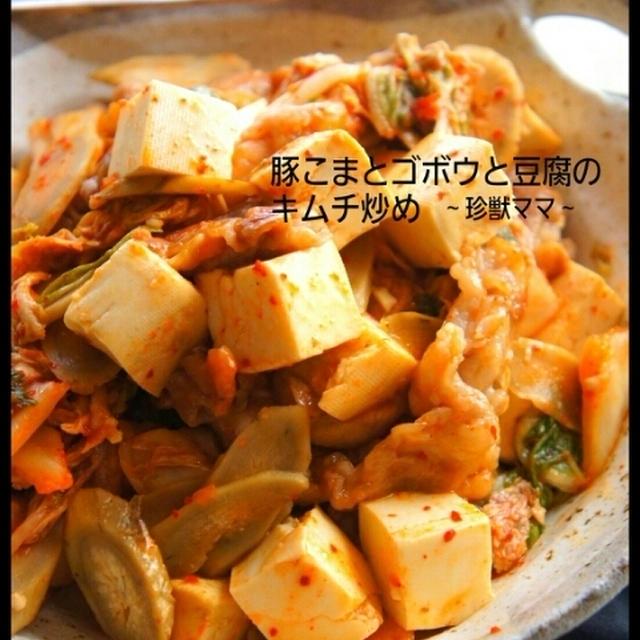 簡単 [炒め物週間☆第5弾☆最終日] 豚こまとゴボウと豆腐のキムチ炒め と 炒め物ダイジェスト