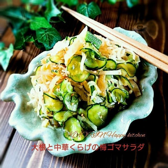 3. 梅でさっぱり!きゅうりと大根のくらげサラダ