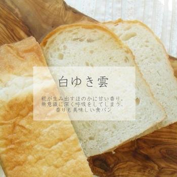 ◆◇完売御礼☆お土産にもおススメの食パン、絶賛販売中!◆◇