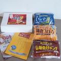 【楽天グルメPR】名物鎌倉コロッケ&餃子お試しセット♪楽してごちそう♪
