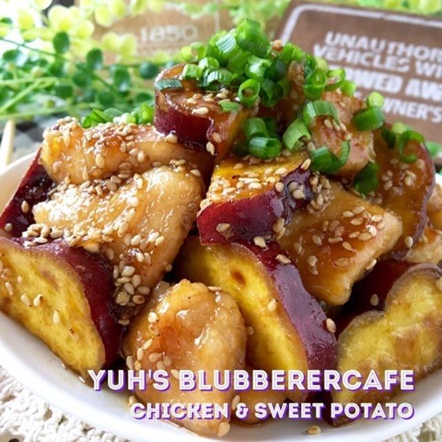 テリ旨♡鶏胸肉&サツマイモのスタミナ炒め