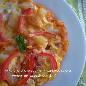 フレッシュトマトとクミンのオムレツ