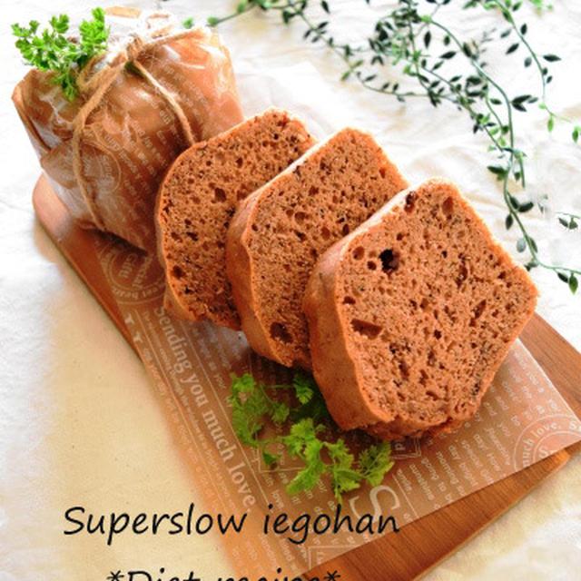 バターなし「チョコミントのパウンドケーキ」アレルギーでもOKの簡単レシピ。