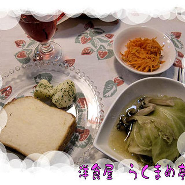 ロールキャベツ&人参サラダ&キットさんの食パン&鮭ペースト&粉ふき芋の定食♪