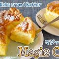 基本のマジックケーキの作り方 (動画レシピ) by オチケロンさん
