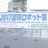 2017 国際ロボット展