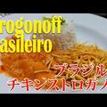チキンストロガノフ!和風&ブラジル風食べ比べ!