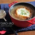 冷凍玉ねぎで炒め時間短縮★オニオングラタンスープと、今日のレシピ