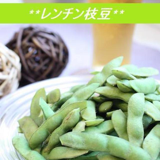 《レシピ》レンジで★美味しい枝豆の茹で方